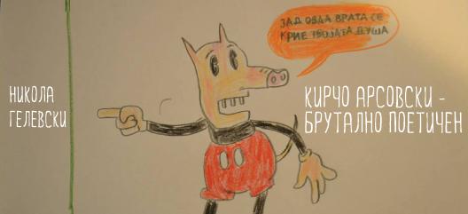 Кирчо Арсовски - брутално поетичен