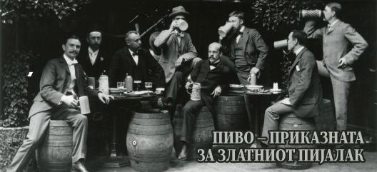 Пиво — приказната за златниот пијалак