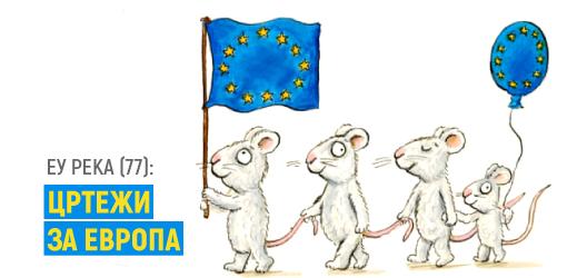 ЕУ река (77): Цртежи за Европа