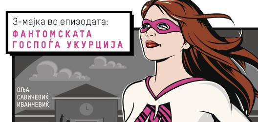 З-мајка во епизодата: Фантомската госпоѓа Укурција стрип-расказ