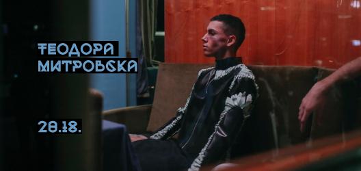 """""""20.18"""" Теодора Митровска"""