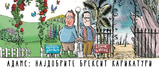 Адамс: Најдобрите Брексит карикатури