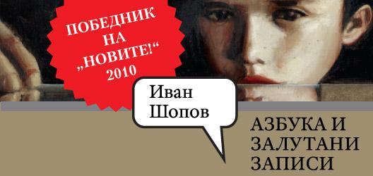 """Победник на """"Новите!"""" за 2010"""