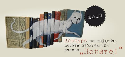"""Пристигнати ракописи за наградата """"Новите!"""" 2012"""