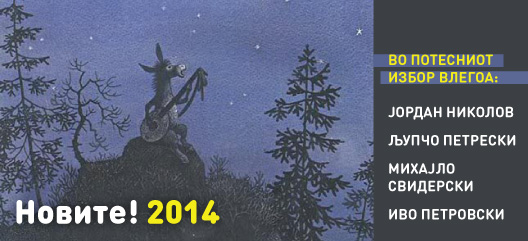 """Новите!"" 2014: четирите најдобри ракописи"