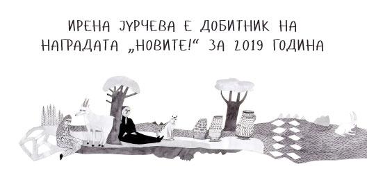 """Ирена Јурчева е добитник на наградата """"Новите!"""" за 2019 година"""