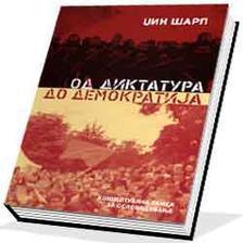 Од диктатура до демократија