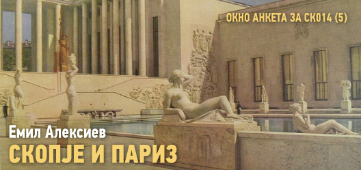Окно анкета за СК014 (5) - Скопје и Париз