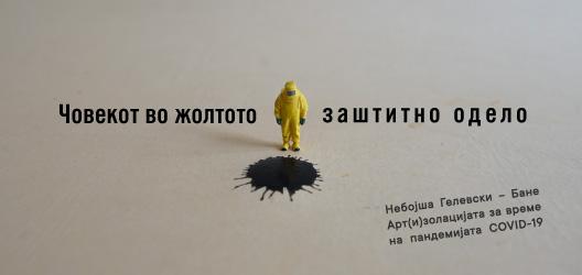 Човекот во жолтото заштитно одело