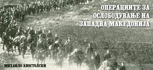 Операциите за ослободување на западна Македонија