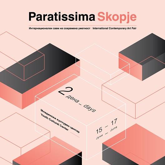 Работилница на Паратисима за продукција на музички видео спот