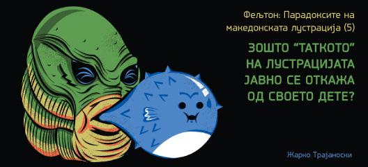 [Image: paradoksot-na-makedonskata-lustracija-5_1.jpg]