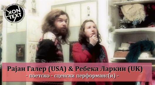 Перформанси на Рајан Галер и Ребека Ларкин во Македонија