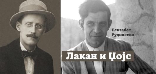 Лакан и Џојс