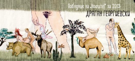 """Победник на """"Новите!"""" за 2013: Драган Георгиевски"""