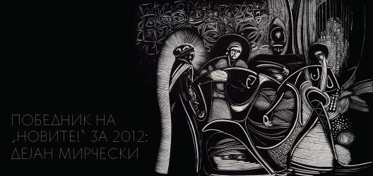 """Победник на """"Новите!"""" за 2012: Дејан Мирчески"""