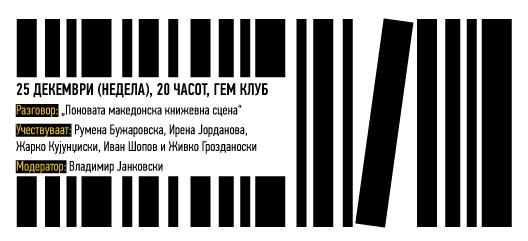 Разговор - Поновата македонска книжевна сцена