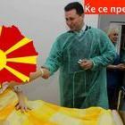 Лажниот преродбеник на Македонија