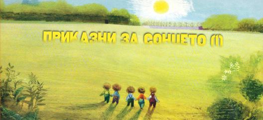 Приказни за сонцето (1)