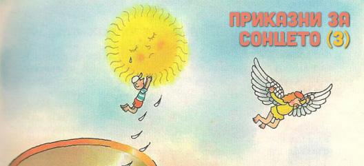 Приказни за сонцето (3)