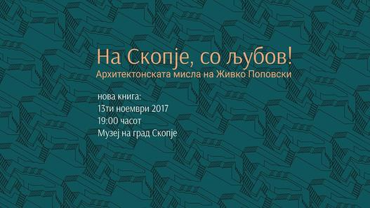 """Промоција на книгата """"На Скопје, со љубов! - Архитектонската мисла на Живко Поповски"""""""