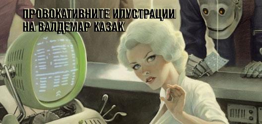 Провокативните илустрации на Валдемар Казак