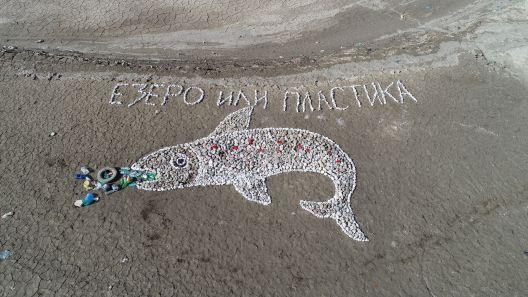 """""""Езеро или пластика""""- Уметничка акција на брегот на Дебарското езеро"""