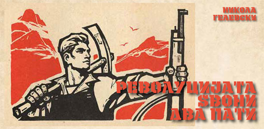 Револуцијата ѕвони два пати