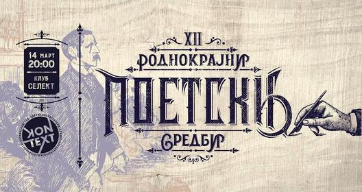 """XII """"Роднокрајни поетски средби"""" во Струмица"""