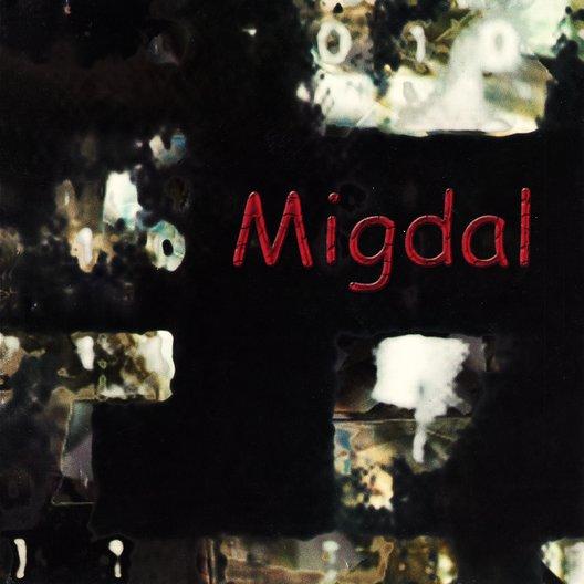 Хинки – Мигдал: експериментална органична синтетика