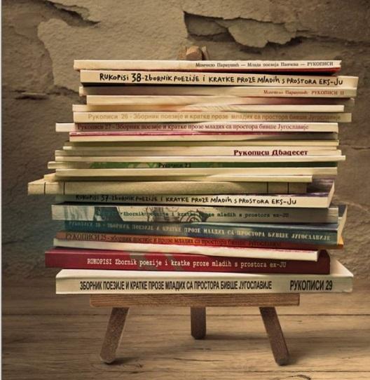 """Рукописи 41"" - конкурс за поезија и проза за млади автори од екс-ЈУ"