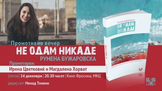 """Не одам никаде"" - нова збирка раскази од Румена Бужаровска"