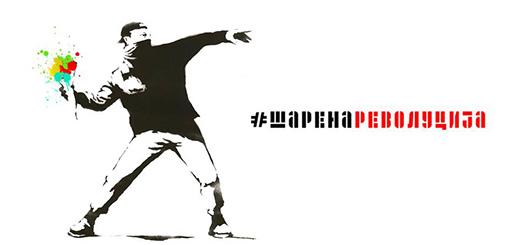 Нема правда за Зоран Божиновски – нема мир!