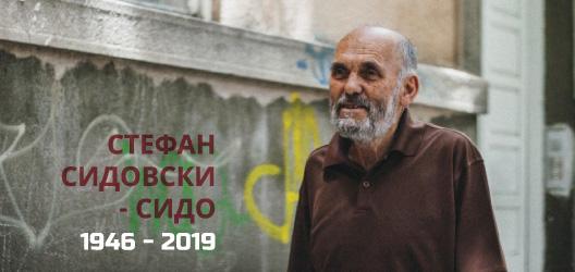 Стефан Сидовски - Сидо,  1946 - 2019