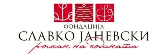 """Фондацијата """"Славко Јаневски"""" подготви план за дејство на поширок културолошки план"""