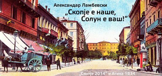 Скопје е наше,Солун е ваш