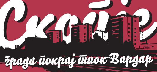 Скопје града покрај тиок Вардар