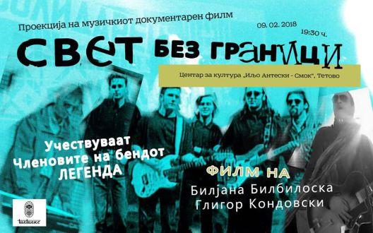 """Проекција на музичкиот документарен филм """"Свет без граници"""""""