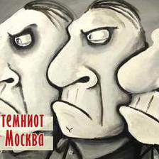 Вован и Лексус - шрафови на темниот агитпроп на Москва