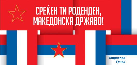 Среќен ти роденден, македонска државо!