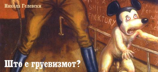 Што е груевизмот?