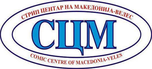 Отворено писмо на Стрип центар од Велес до Министерствто за култура