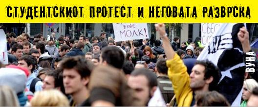 studentski-protest-2009-10-20.jpg