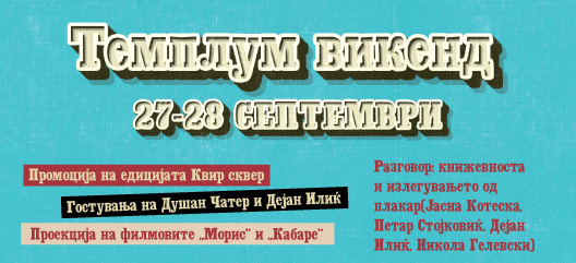 Темплум викенд 27-28 септември