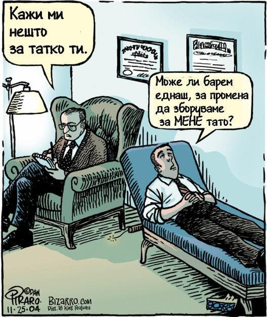 Психотерапија