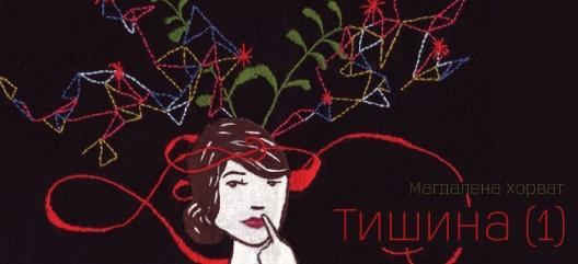 """Тишина"" - песни од Магдалена Хорват"