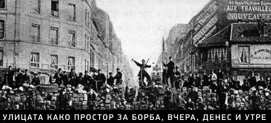Улицата како простор за борба, вчера, денес и утре