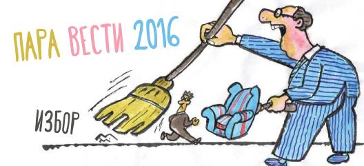 Пара вести 2016 - избор