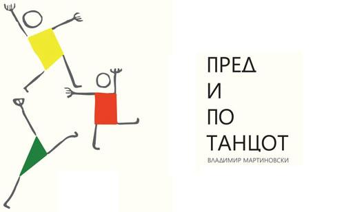 """Промоција на """"Пред и по танцот"""" од Владимир Мартиновски"""