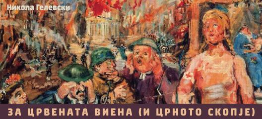 За Црвената Виена (и Црното Скопје)